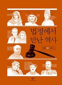 법정에서 만난 역사 (큰글자도서)