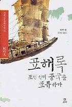 표해록-조선 선비 중국을 표류하다