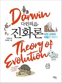 다윈의 진화론