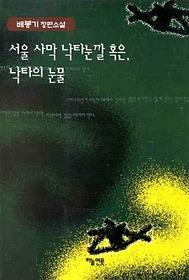 서울사막 낙타눈깔 혹은, 낙타의 눈물