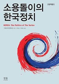소용돌이의 한국정치 - 완역판