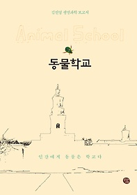 동물학교 : 김진영 생명과학 보고서
