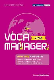 Daesung Voca Manager 어원편 (2020년용)