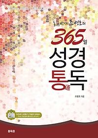 365일 성경 통독