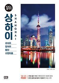상하이 100배 즐기기 (2020~2021)