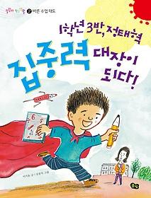 1학년 3반, 정태혁 집중력 대장이 되다!