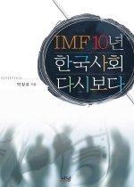 IMF 10년, 한국사회 다시 보다