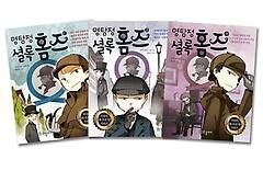 <명탐정 셜록 홈즈 1~3권> 패키지