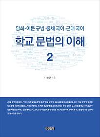 학교 문법의 이해. 2, 담화·어문 규범·중세·국어·근대 국어