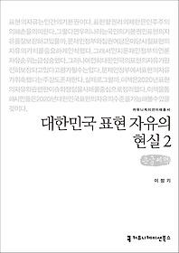 대한민국 표현 자유의 현실 2 (큰글씨책)