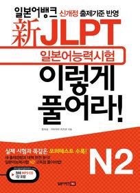 "<font title=""일본어뱅크 신 JLPT 일본어능력시험 이렇게 풀어라! N2"">일본어뱅크 신 JLPT 일본어능력시험 이렇게...</font>"