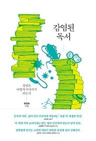 감염된 독서 :질병은 어떻게 이야기가 되는가