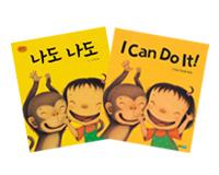 웅진주니어 나도 나도(I Can Do It!) 한글+영문 패키지 (전2권)