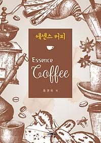 에센스 커피