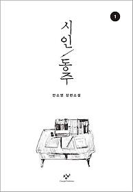시인 동주 1 (큰글자도서)