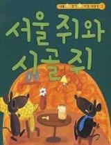 서울 쥐와 시골 쥐