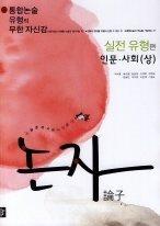 논자 실전 유형편 인문 사회 (상)
