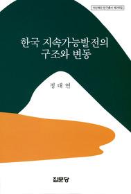 한국 지속가능발전의 구조와 변동