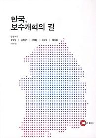 한국, 보수개혁의 길