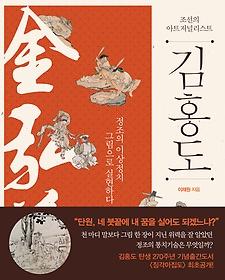 (조선의 아트 저널리스트) 김홍도 : 정조의 이상정치, 그림으로 실현하다