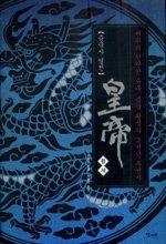 중국사 열전, 황제 - 제위의 찬란한 유혹, 중국 황실의 2천년 투쟁사