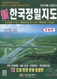 신 한국정밀지도