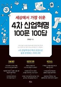 (세상에서 가장 쉬운) 4차 산업혁명 100문 100답