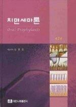 치면세마론 =Oral prophylaxis