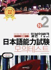 일본어뱅크 일본어능력시험 모의테스트 N2