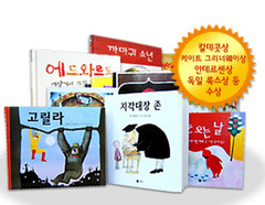 비룡소 그림동화 200권 세트
