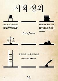 시적 정의 : 문학적 상상력과 공적인 삶