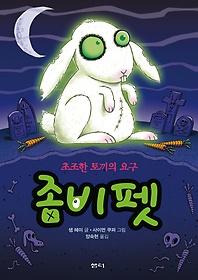 좀비 펫 5 - 초조한 토끼의 요구