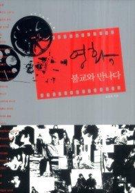 영화, 불교와 만나다
