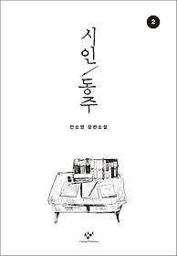 시인 동주 2 (큰글자도서)