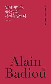 알랭 바디우, 공산주의 복원을 말하다