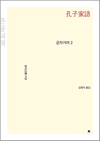 공자가어 2  (큰글씨책)