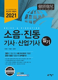 2021 소음 진동 기사 산업기사 필기