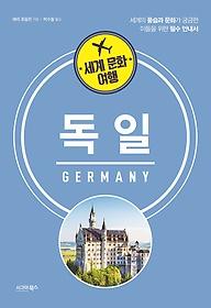 세계 문화 여행 - 독일
