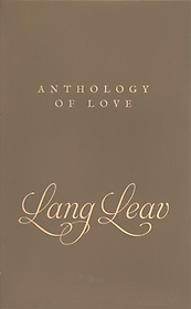 Anthology of Love (Hardcover)
