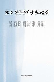 (2018) 신춘문예당선소설
