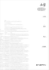 소설 (큰글씨책)