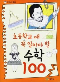 초등학교 때 꼭 알아야 할 수학 100