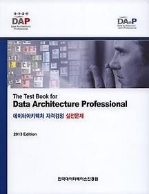 데이터아키텍처 자격검정 실전문제 (2013 Edition)