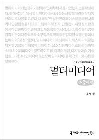 멀티미디어 (큰글씨책)