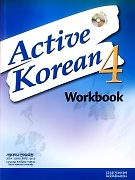 "<font title=""Active Korean 4 : Workbook (Paperback+Audio CD)"">Active Korean 4 : Workbook (Paperback+Au...</font>"