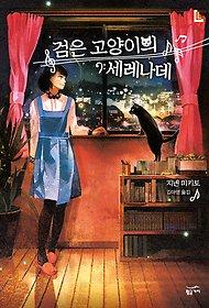 검은 고양이의 세레나데