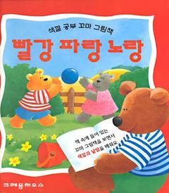 빨강 파랑 노랑 (색깔공부꼬마그림책)