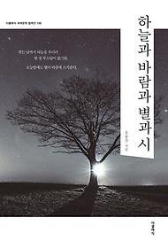 [90일 대여] 하늘과 바람과 별과 시 (한글판)
