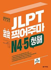 JLPT 콕콕 찍어주마 N4,5 청해