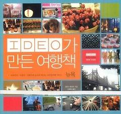 IDEO가 만든 여행책 - 뉴욕